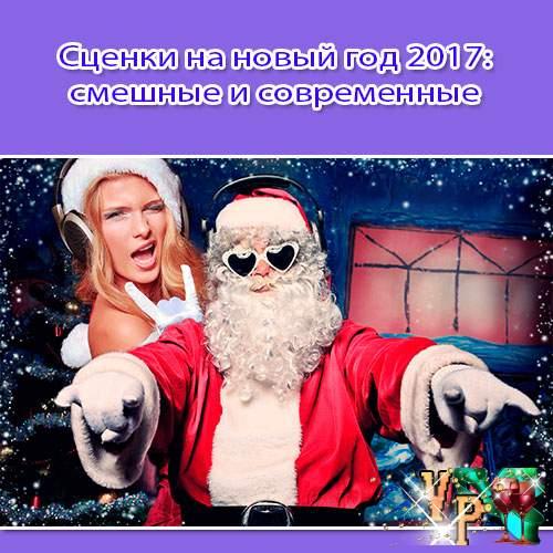 Сценки на новий рік смішні