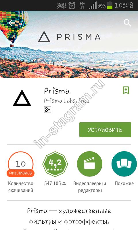 prisma программа для айфона
